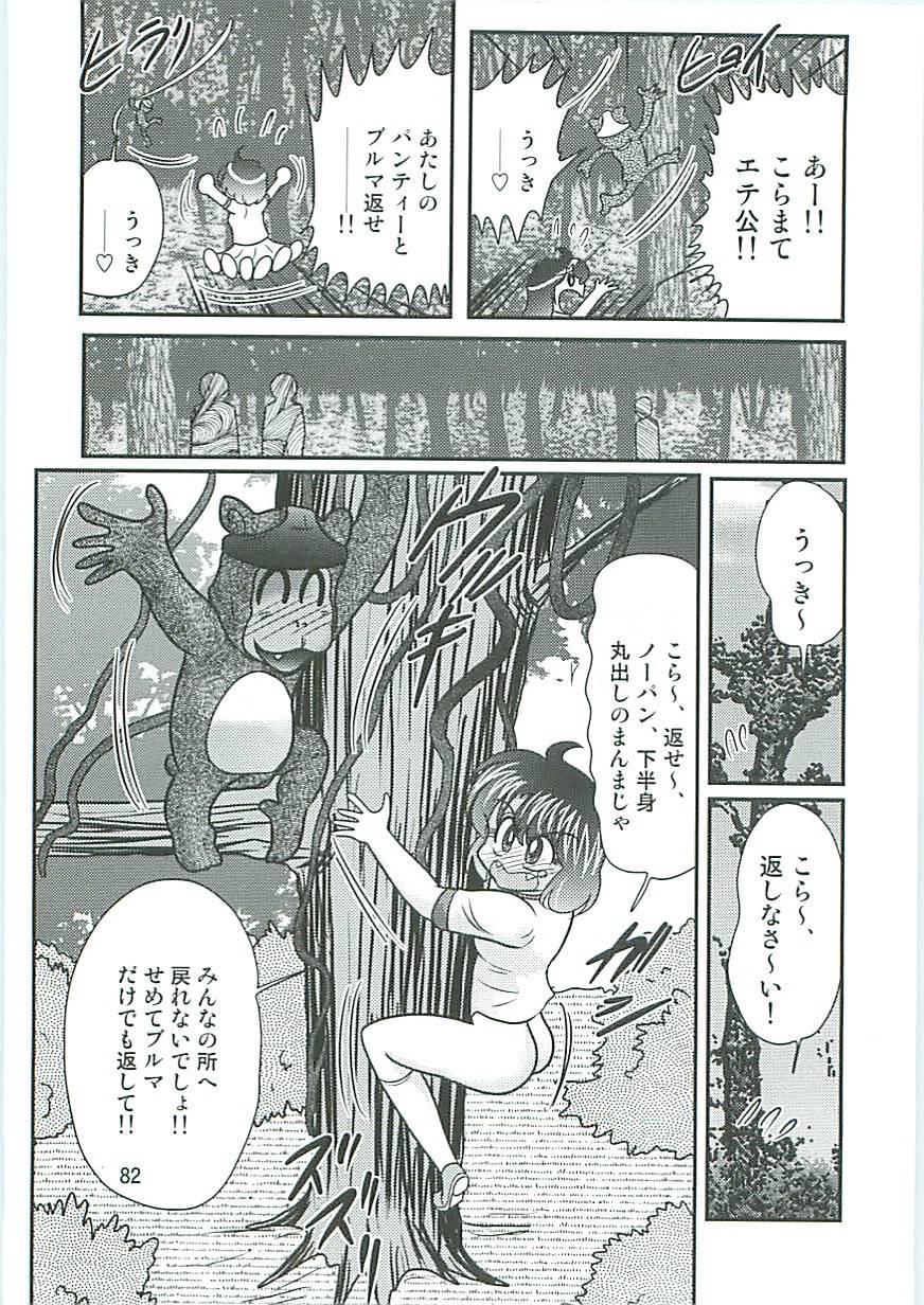 Seirei Tokusou Fairy Saber W Inukami to Innyuu 84