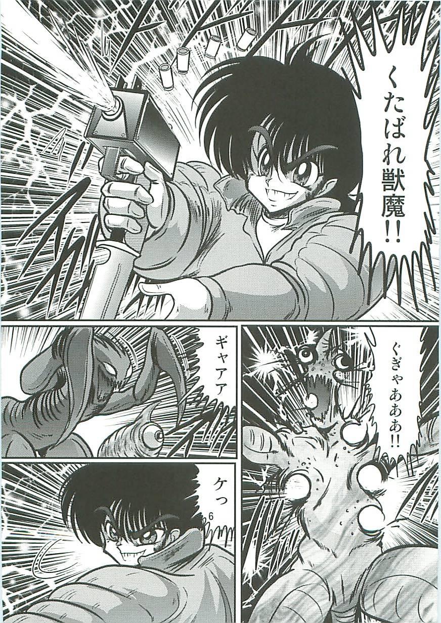 Seirei Tokusou Fairy Saber W Inukami to Innyuu 8