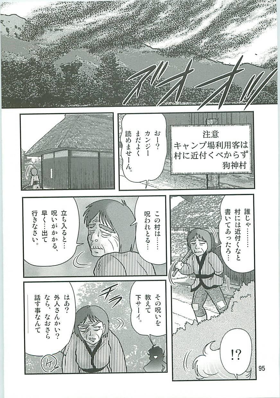 Seirei Tokusou Fairy Saber W Inukami to Innyuu 96