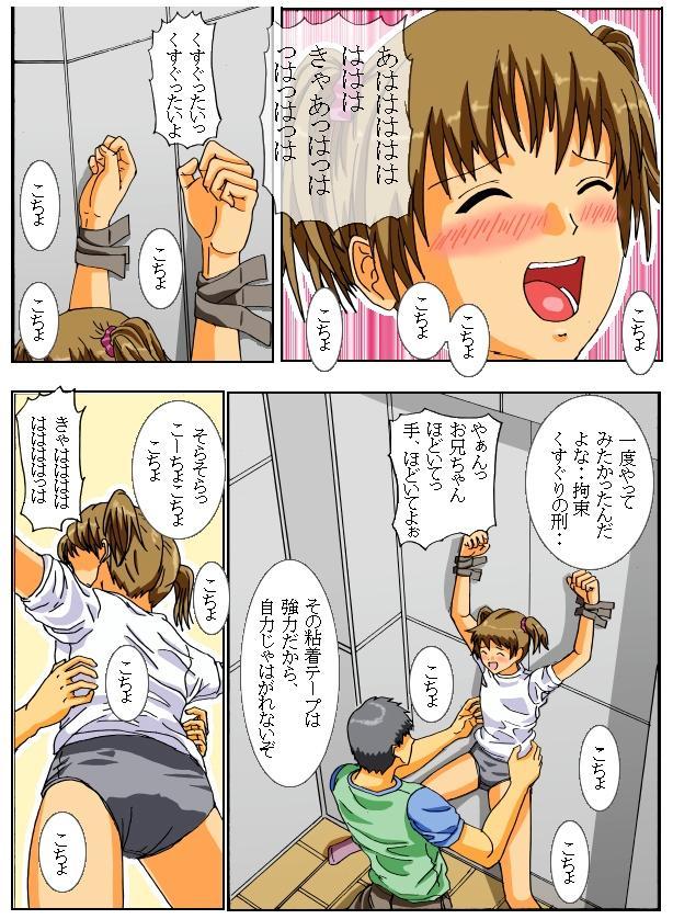 Kusuguri Maid / Imouto Kusuguri Sonota 23