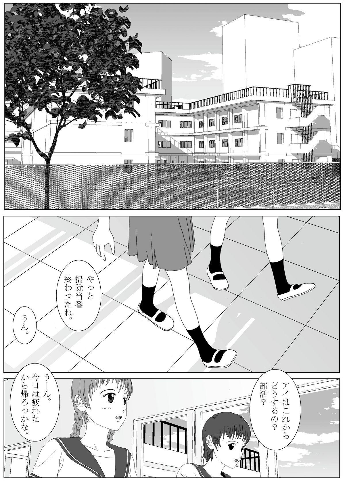Kusuguri Maid / Imouto Kusuguri Sonota 28
