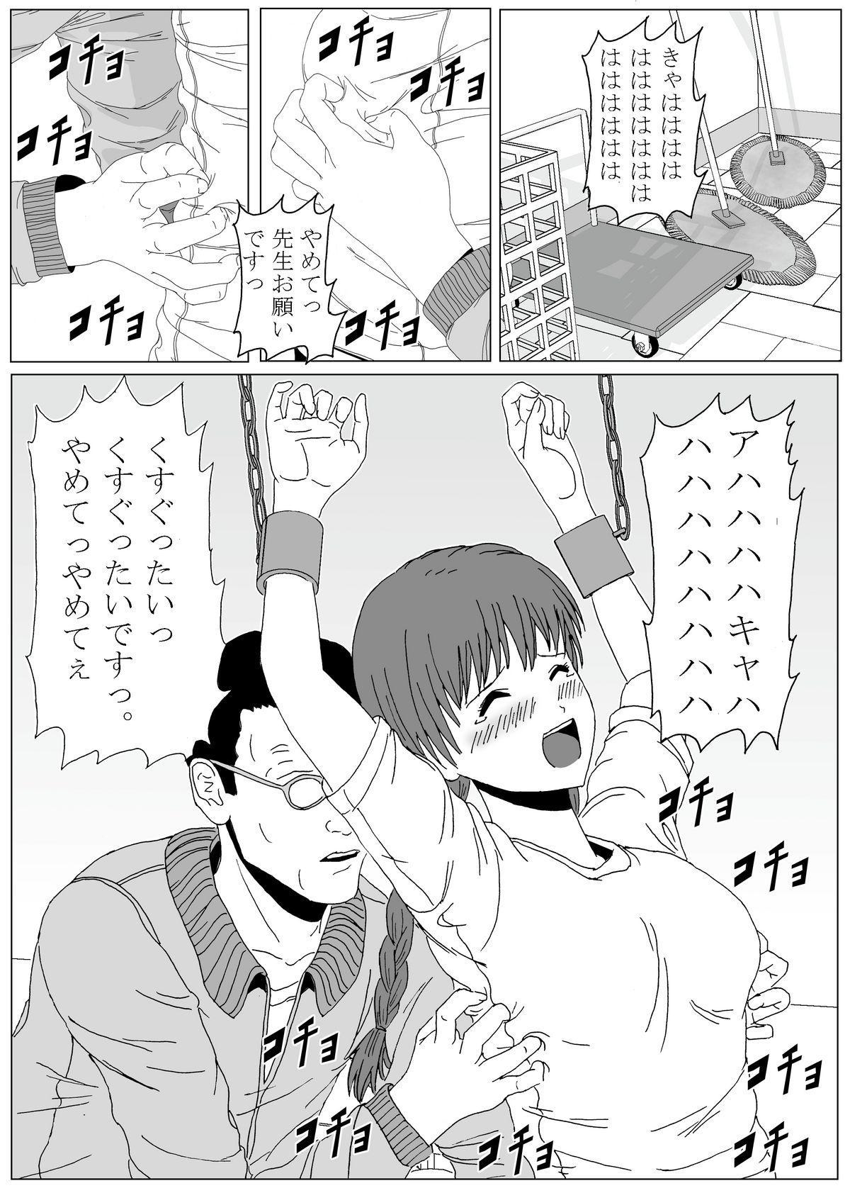 Kusuguri Maid / Imouto Kusuguri Sonota 35