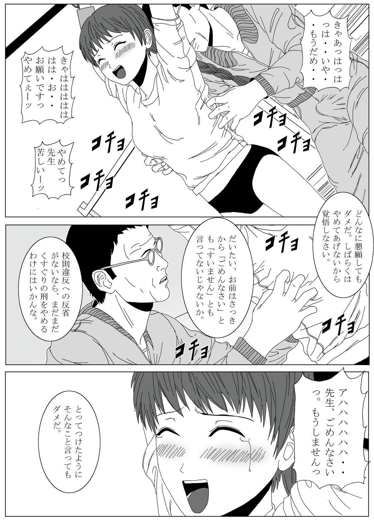 Kusuguri Maid / Imouto Kusuguri Sonota 36