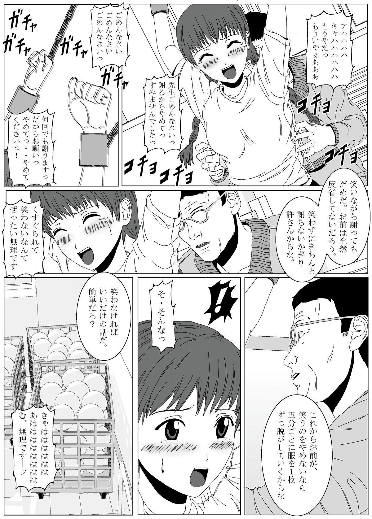 Kusuguri Maid / Imouto Kusuguri Sonota 37