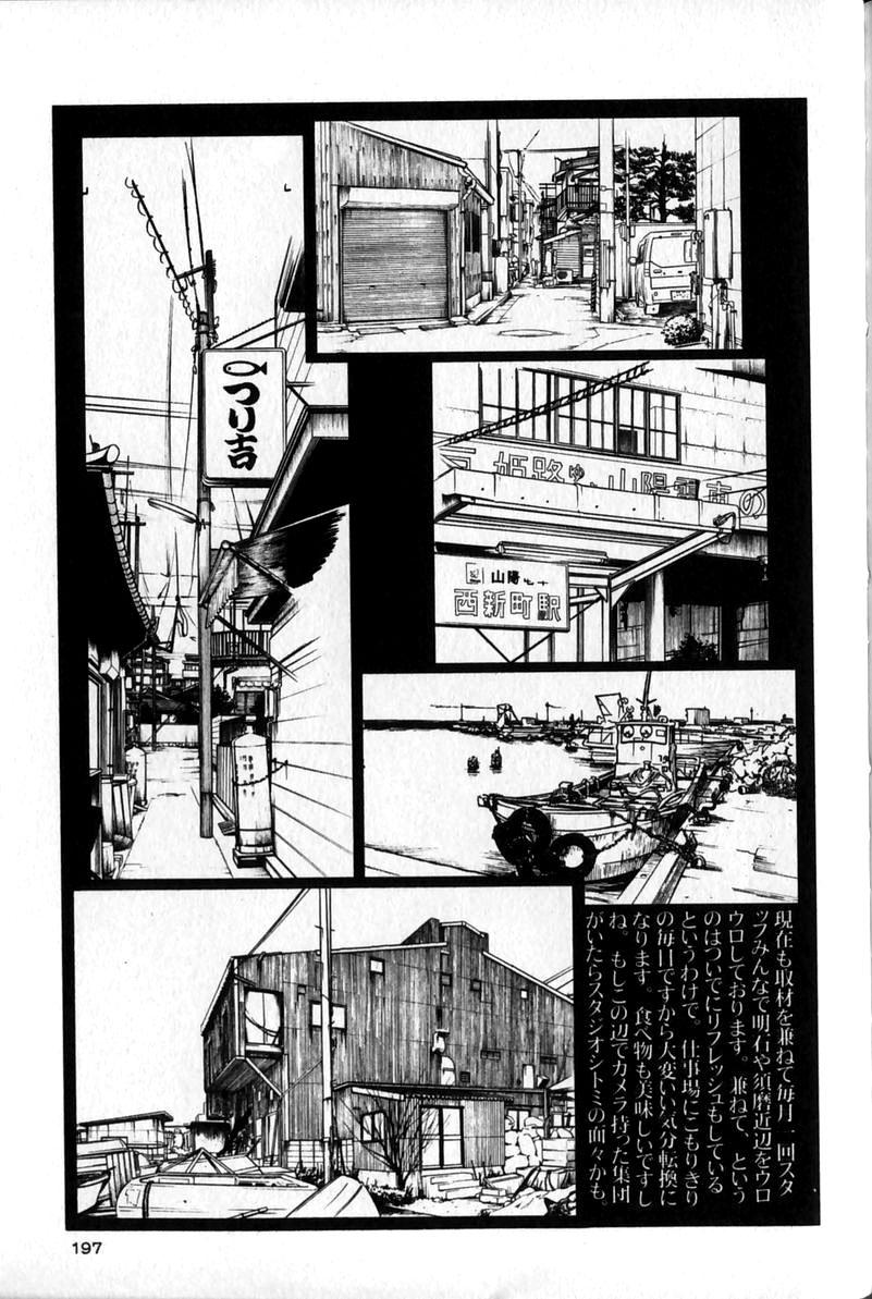 Hadaka no Kusuriyubi 1 199