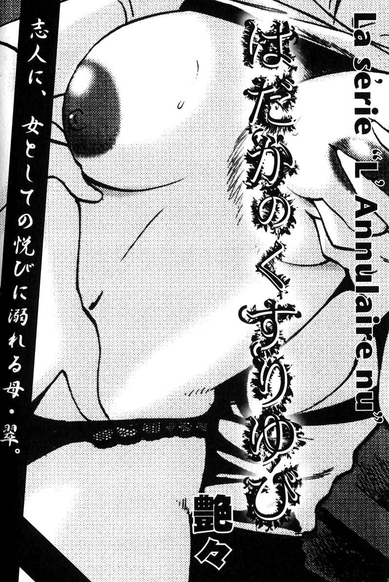 Hadaka no Kusuriyubi 1 202