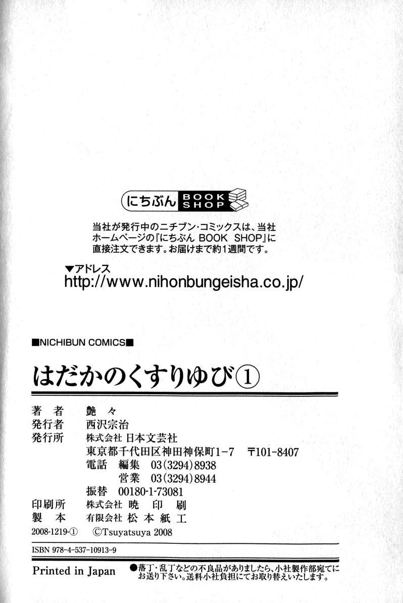 Hadaka no Kusuriyubi 1 204