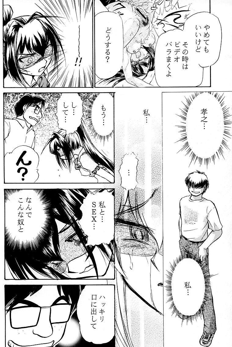 Namida Tsuki Ni 28