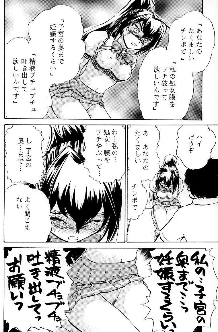 Namida Tsuki Ni 29