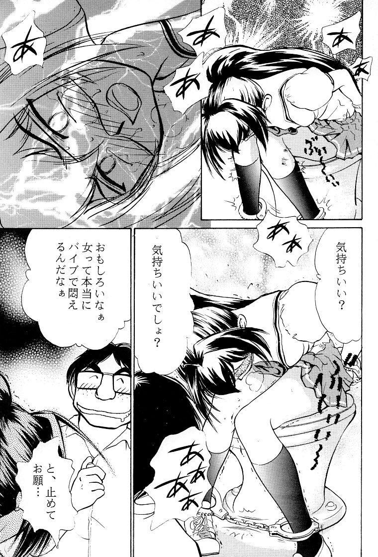 Namida Tsuki Ni 7