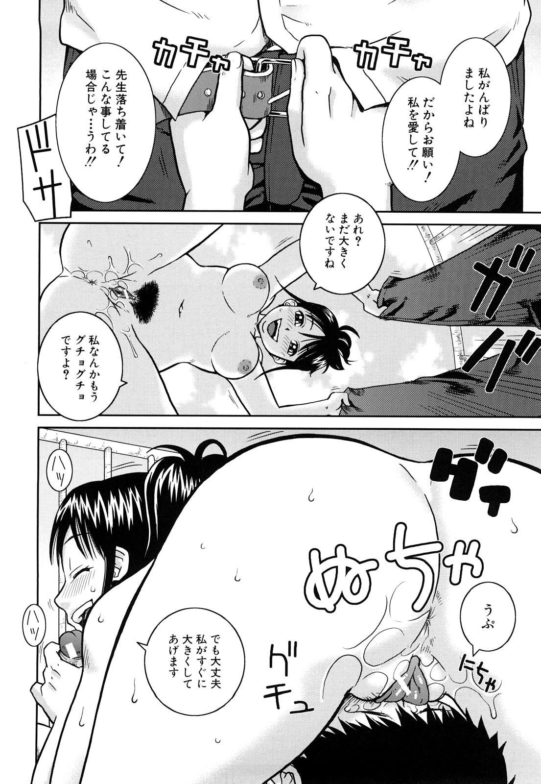 Rosyutsu Ganbou 148