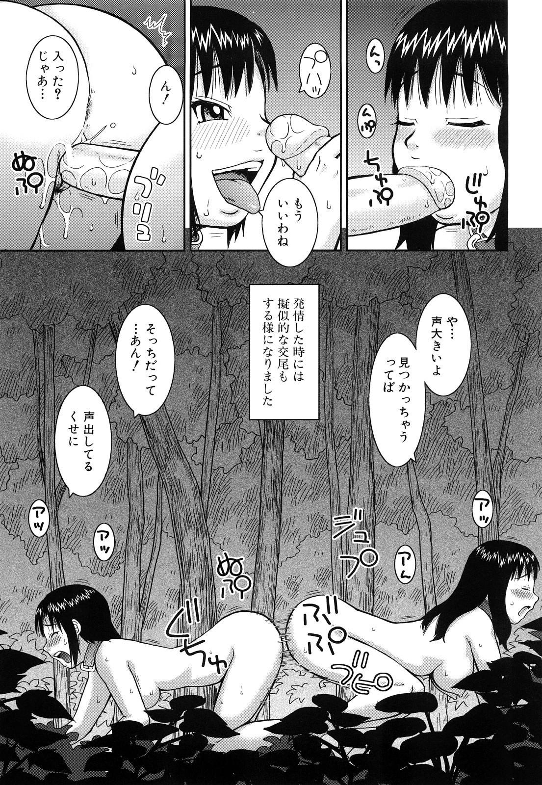 Rosyutsu Ganbou 173