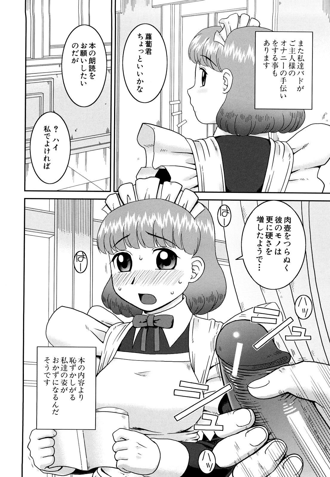 Rosyutsu Ganbou 18