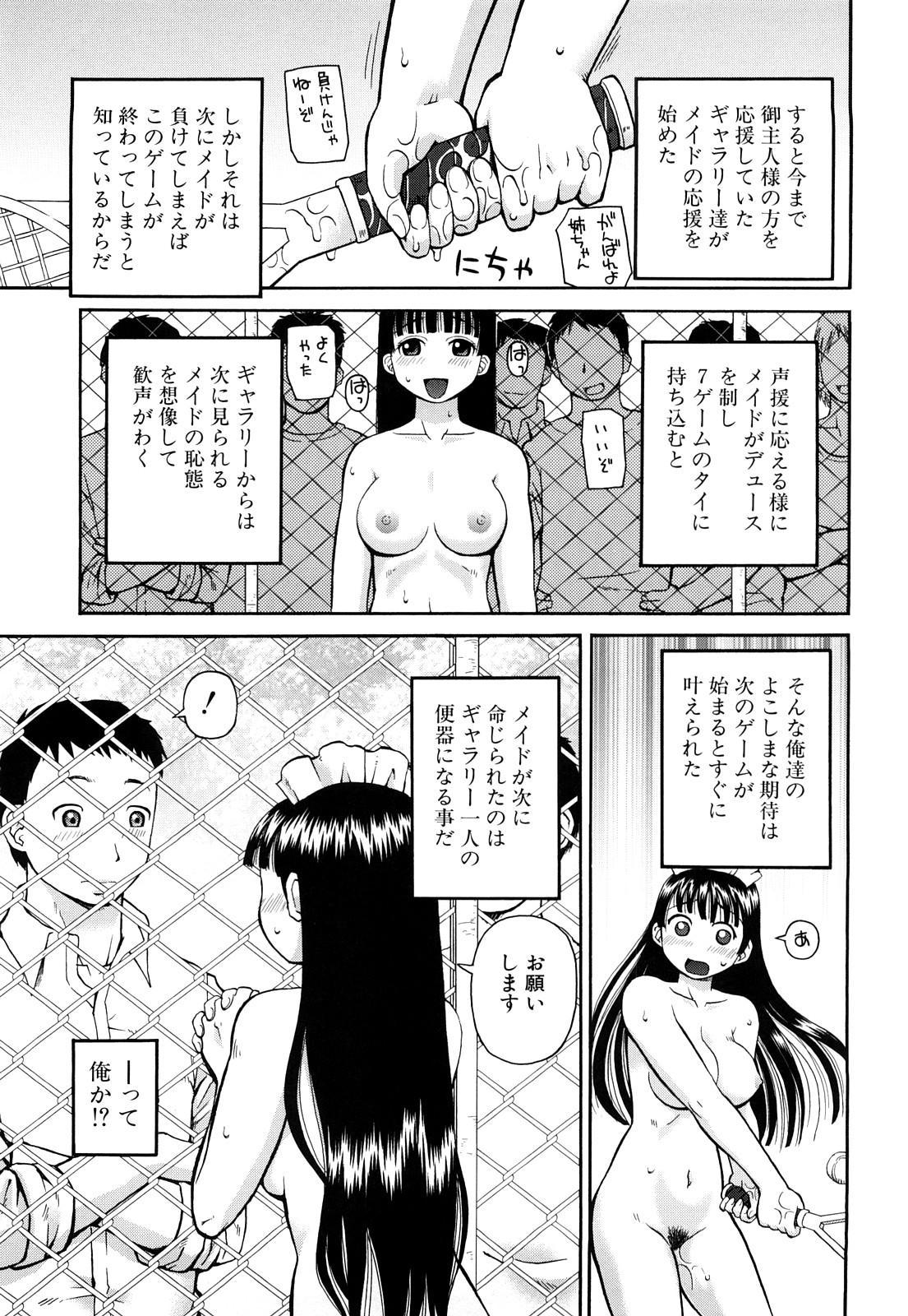 Rosyutsu Ganbou 199