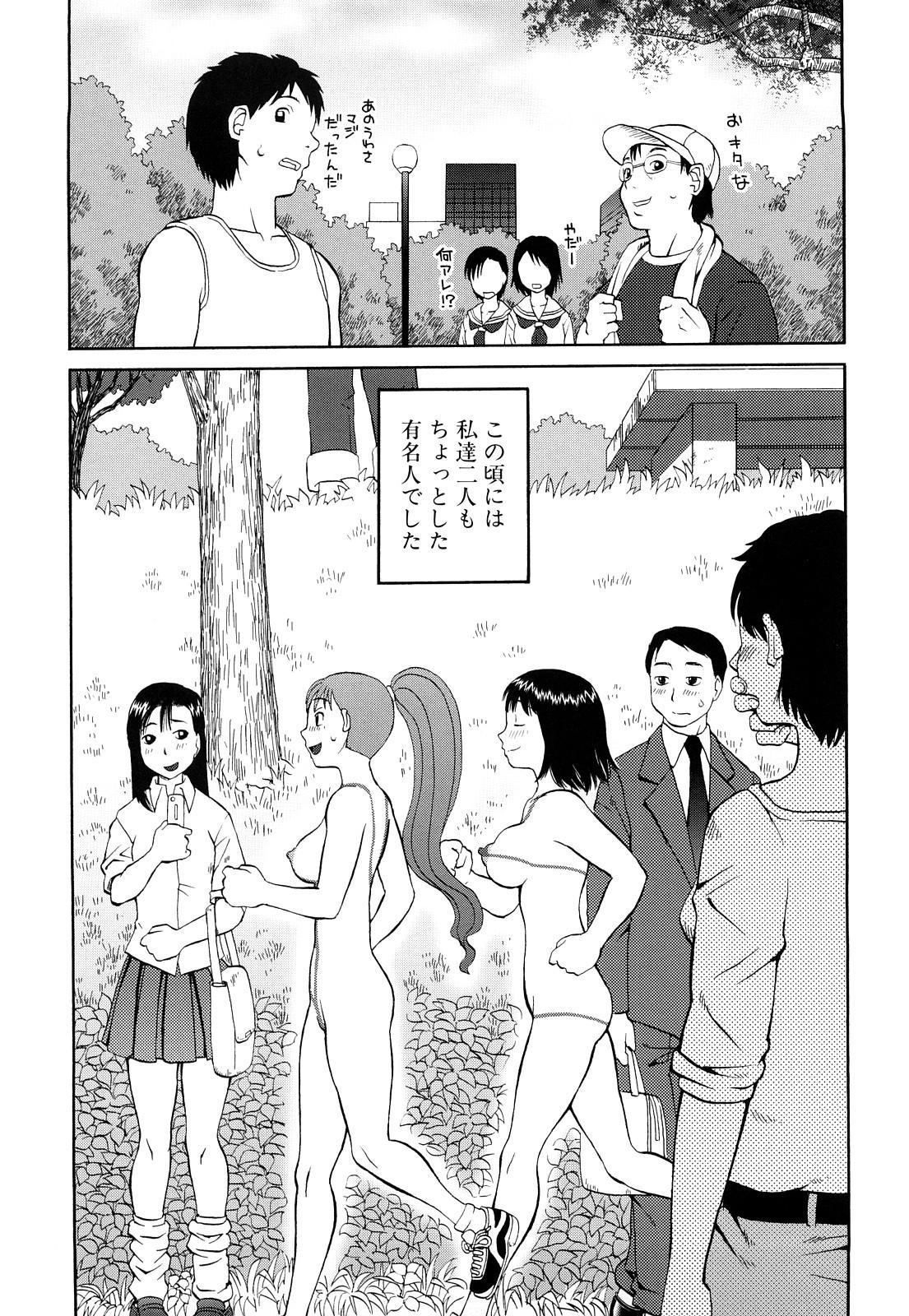 Rosyutsu Ganbou 225