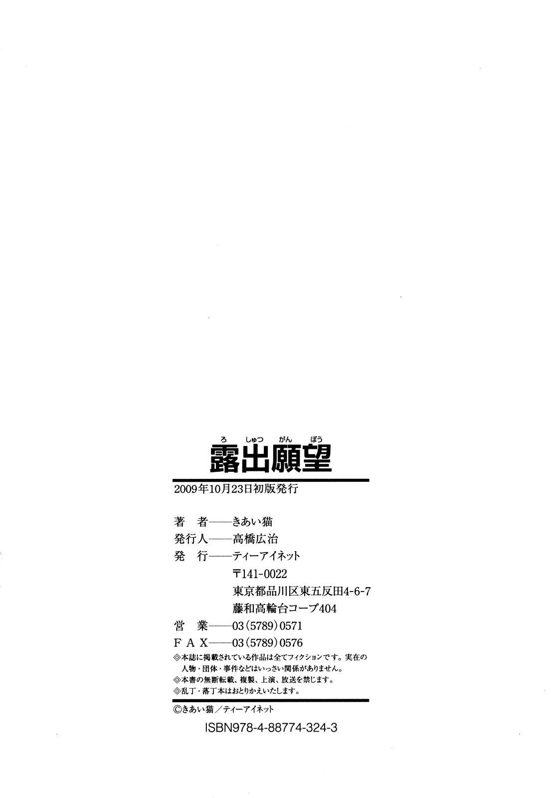 Rosyutsu Ganbou 230