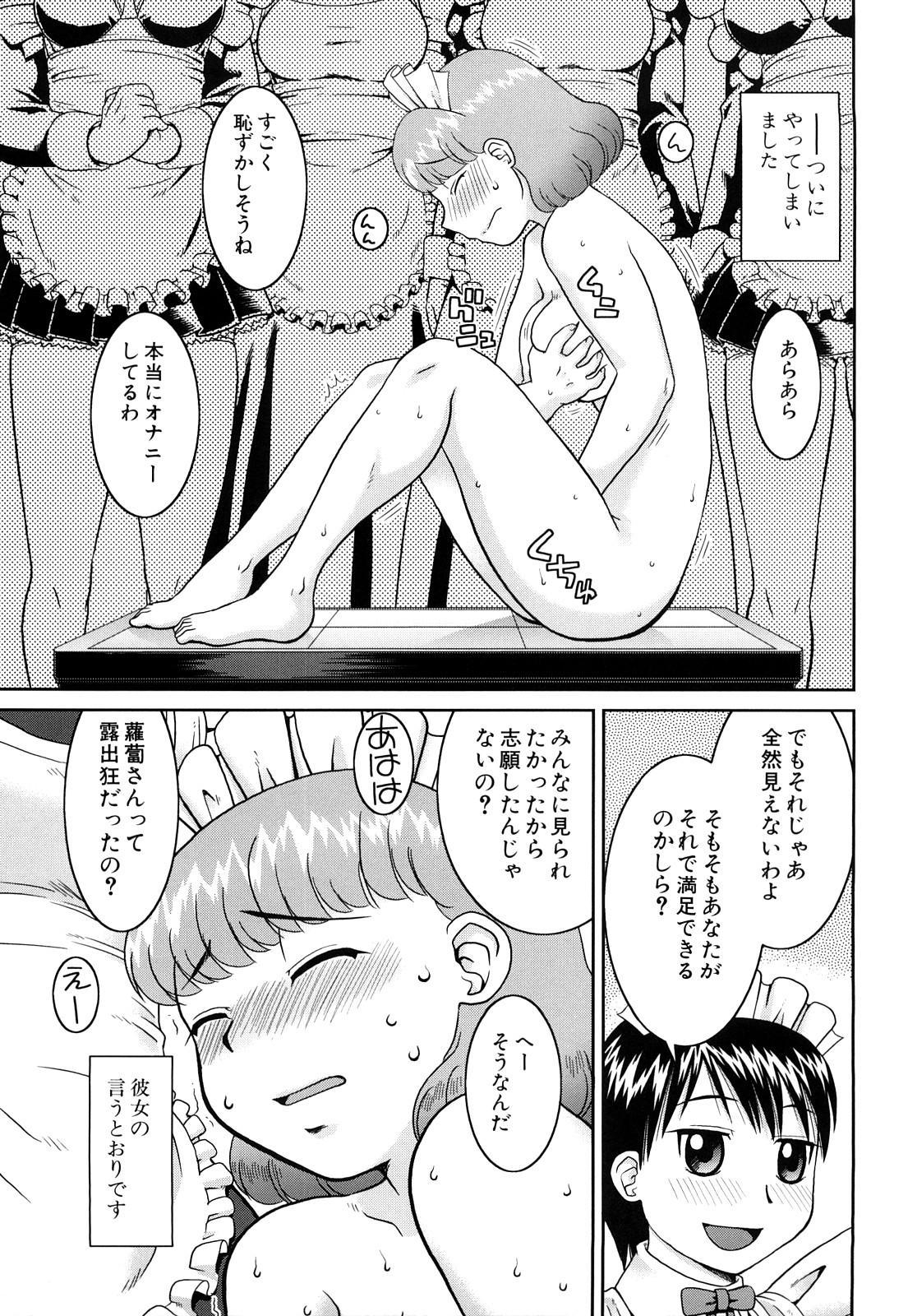 Rosyutsu Ganbou 23