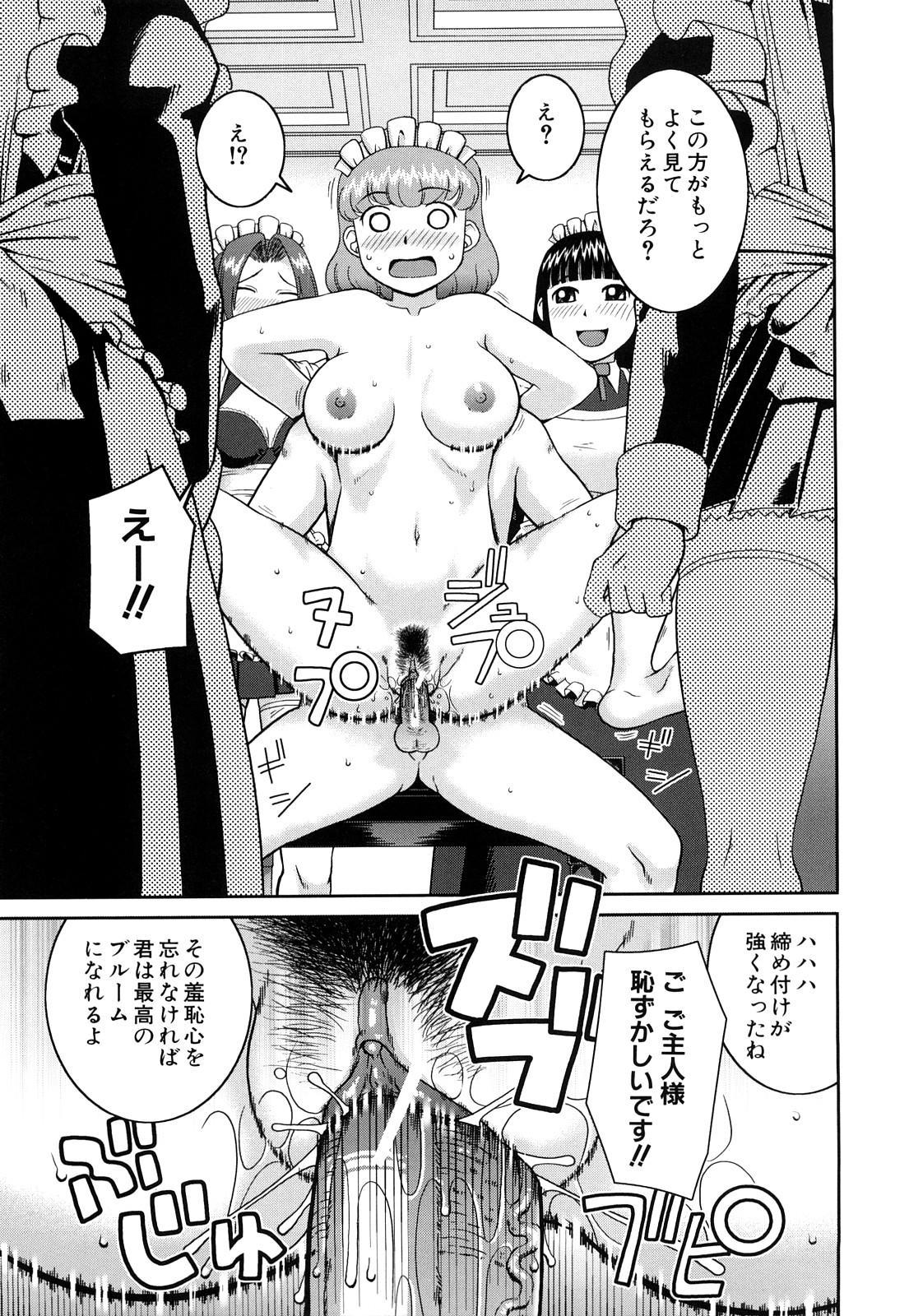 Rosyutsu Ganbou 31
