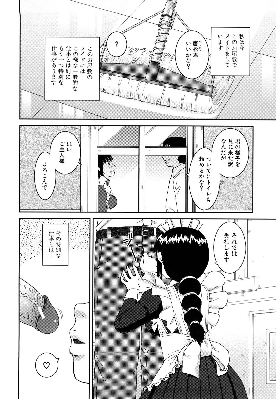 Rosyutsu Ganbou 34
