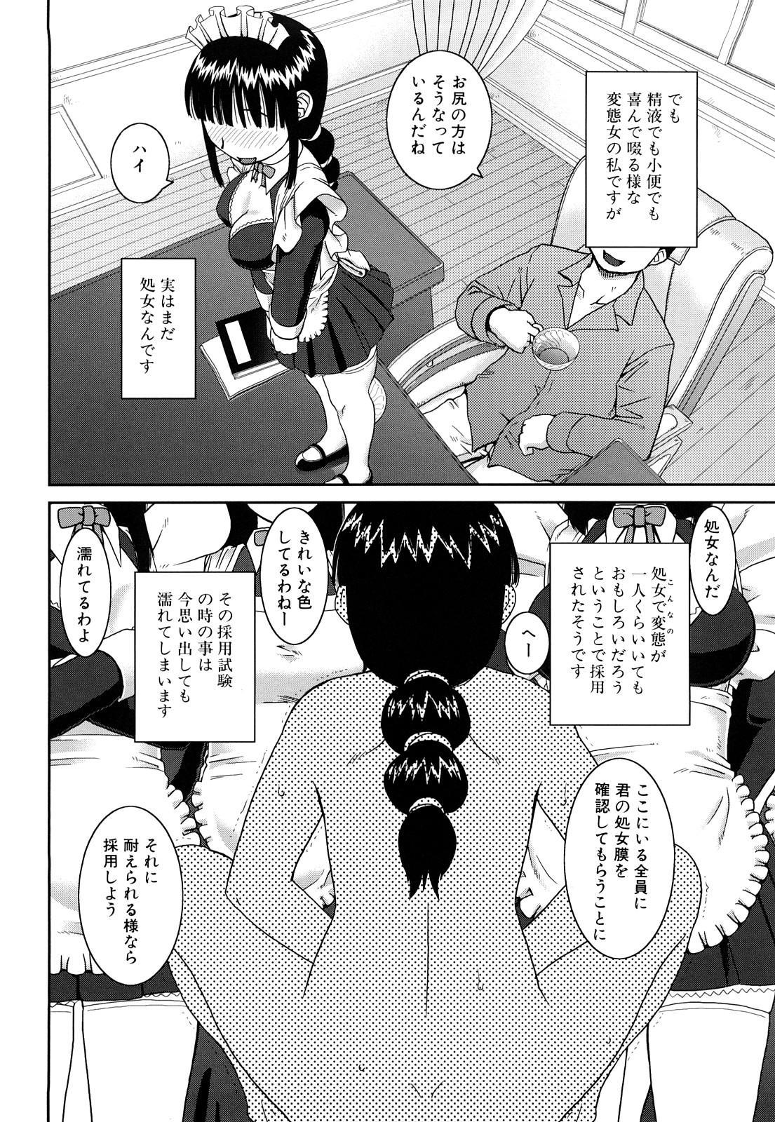 Rosyutsu Ganbou 42