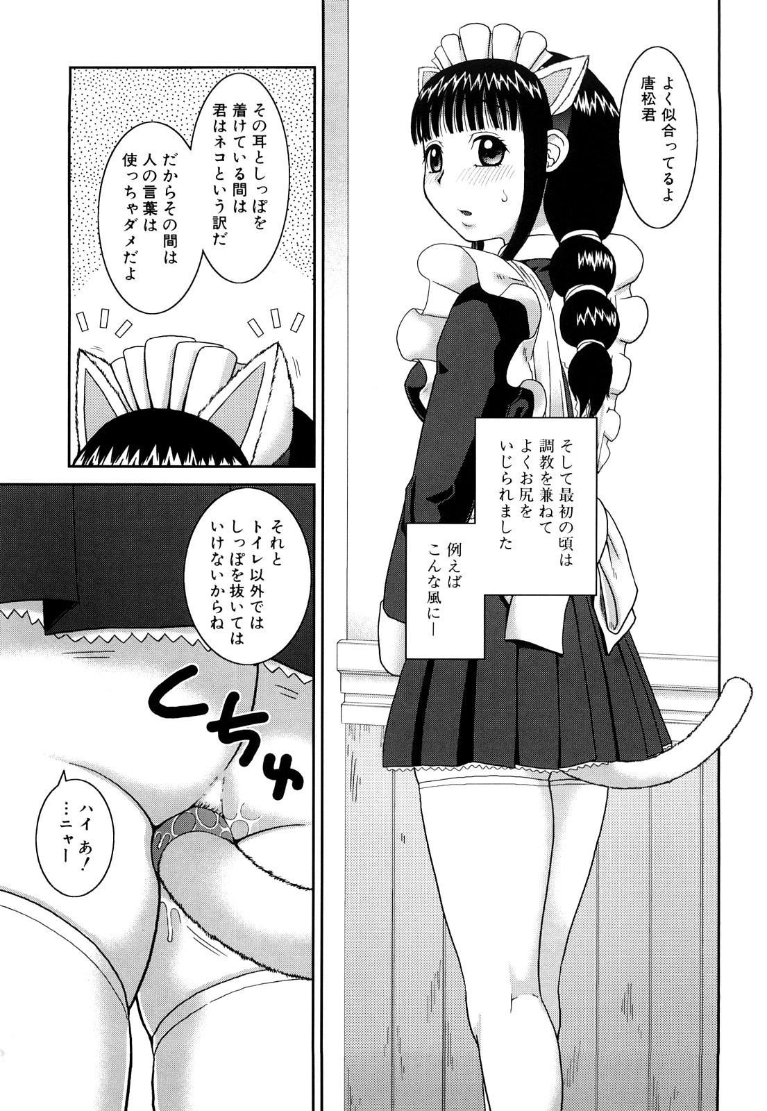 Rosyutsu Ganbou 43