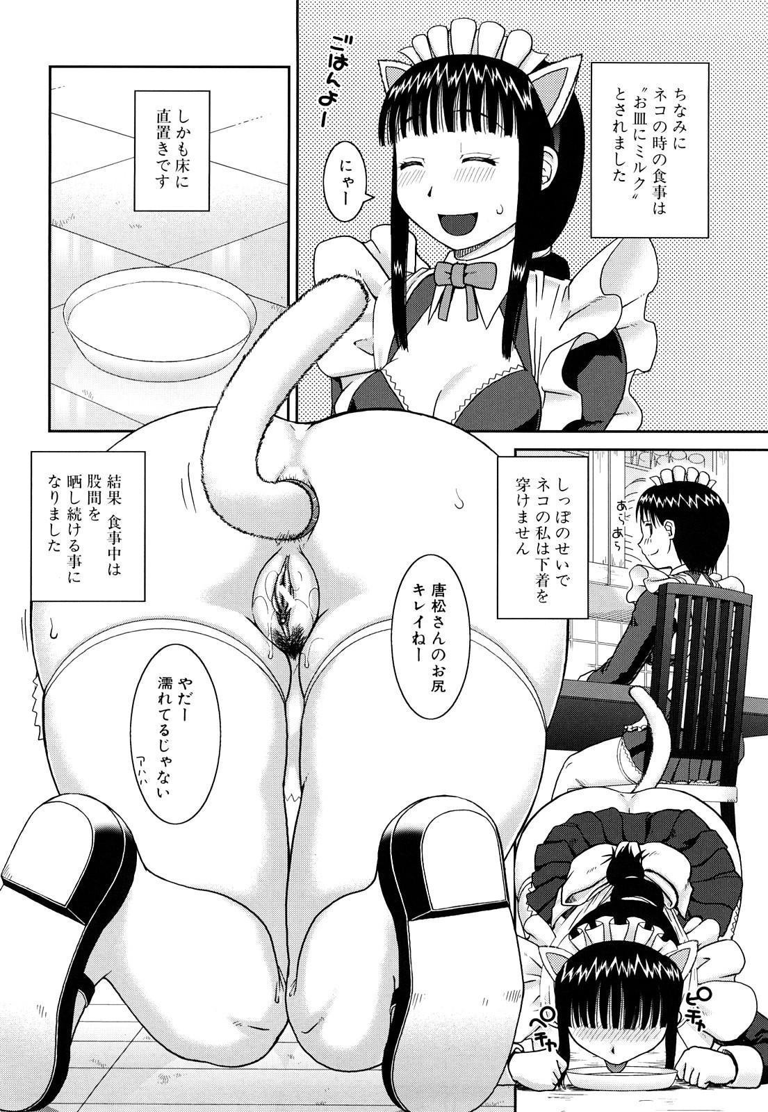 Rosyutsu Ganbou 44