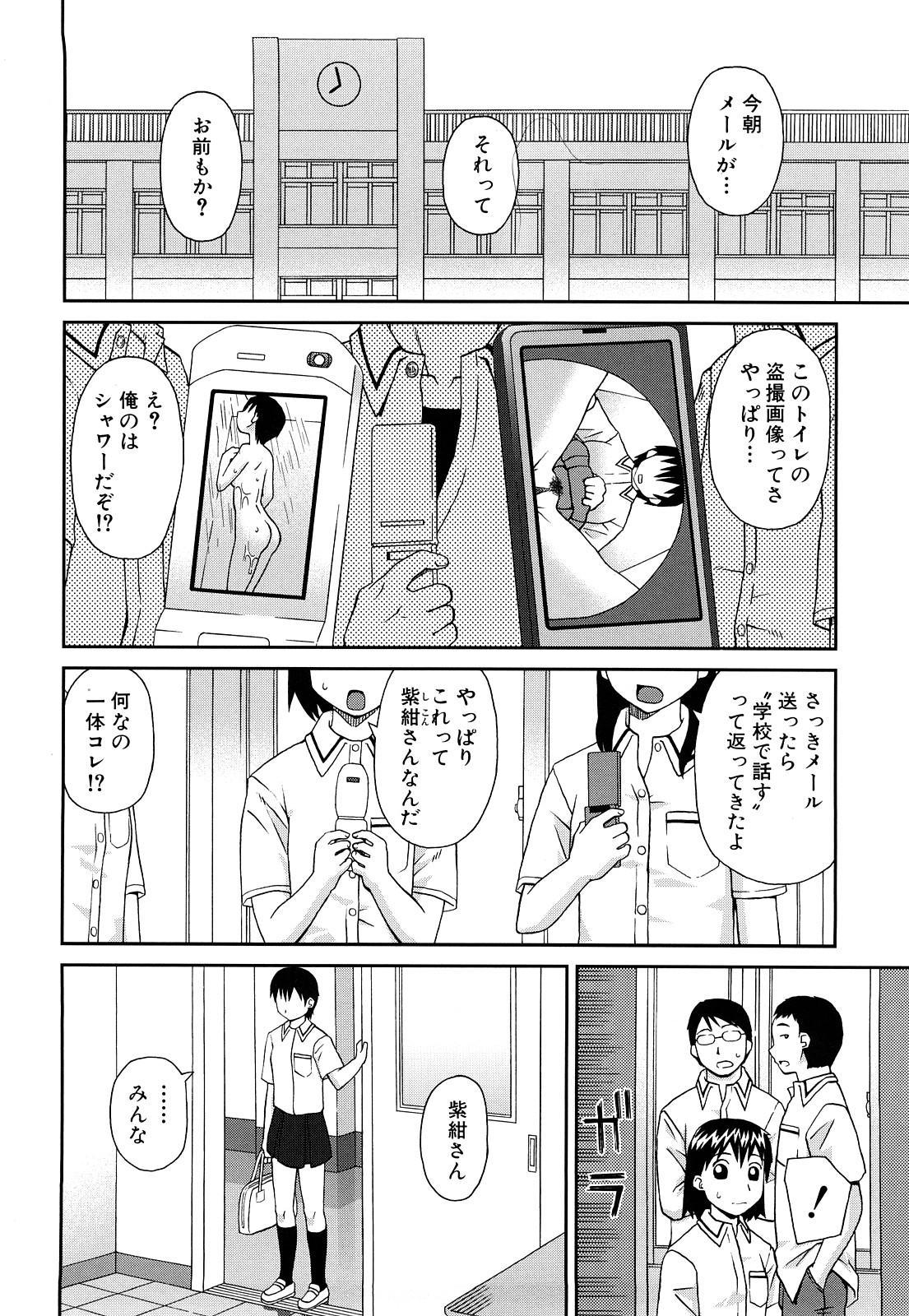 Rosyutsu Ganbou 94