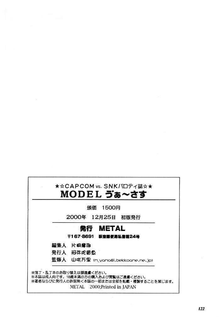 MODEL Versus 119