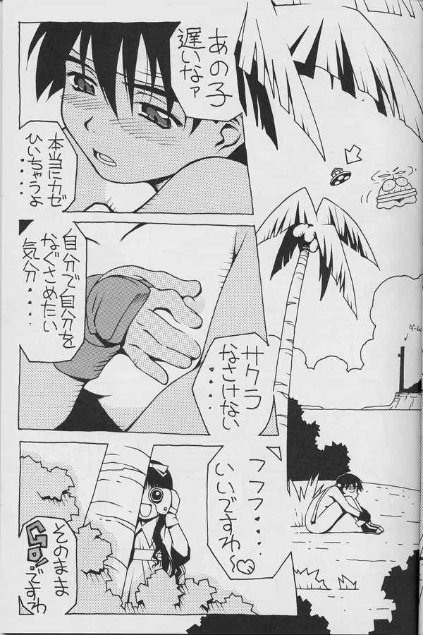 Natsu no Sakura wa Genki desu ka? 10