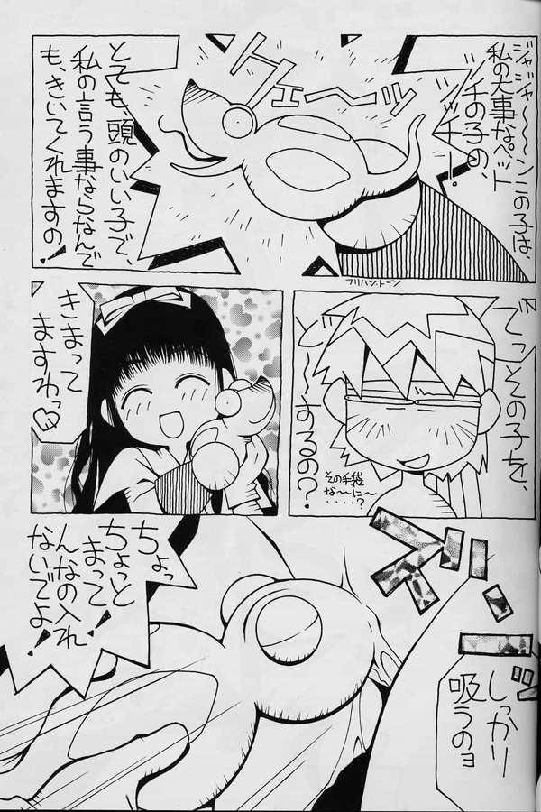 Natsu no Sakura wa Genki desu ka? 14