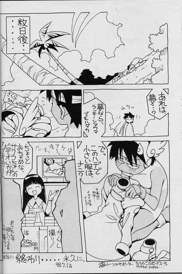 Natsu no Sakura wa Genki desu ka? 21