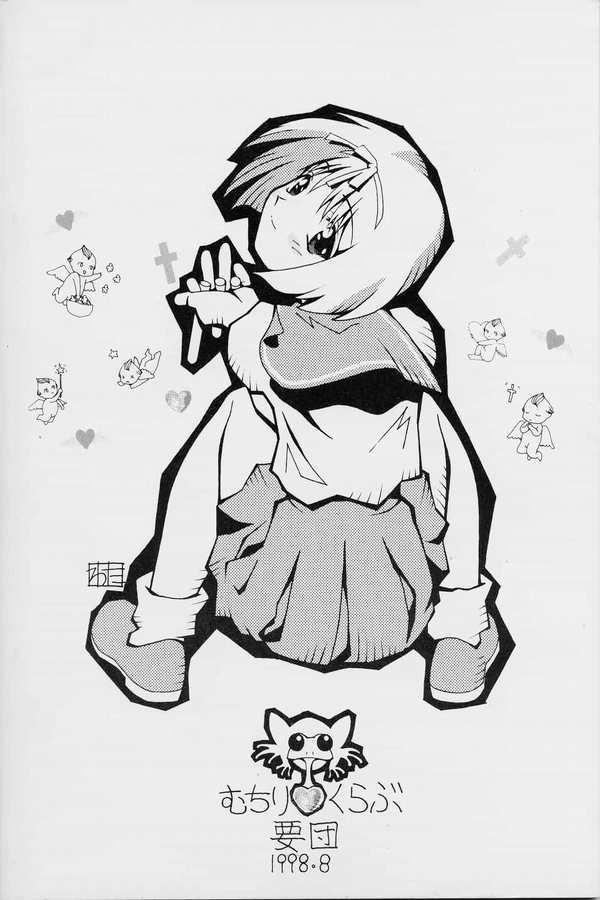 Natsu no Sakura wa Genki desu ka? 22