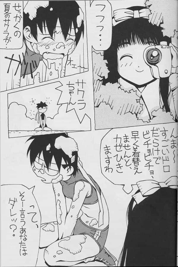 Natsu no Sakura wa Genki desu ka? 4