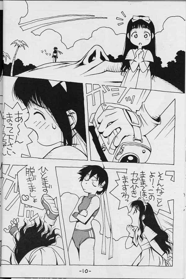 Natsu no Sakura wa Genki desu ka? 7