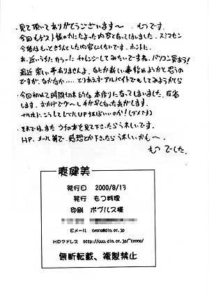 Soukenbi 23