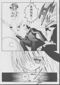 Danna-sama Shimasho 9