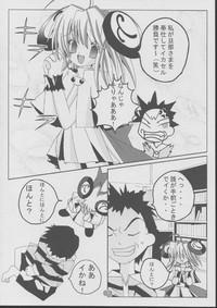 Danna-sama Shimasho 6