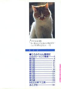 Hiromi-chan Funsen ki 2 1