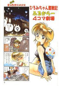 Hiromi-chan Funsen ki 2 2