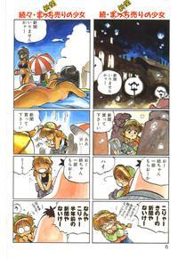 Hiromi-chan Funsen ki 2 3
