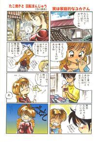 Hiromi-chan Funsen ki 2 4