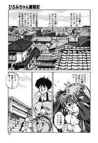 Hiromi-chan Funsen ki 2 8
