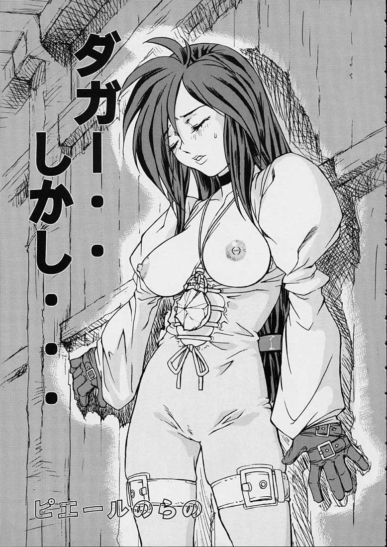 Ketsu! Megaton Four 40