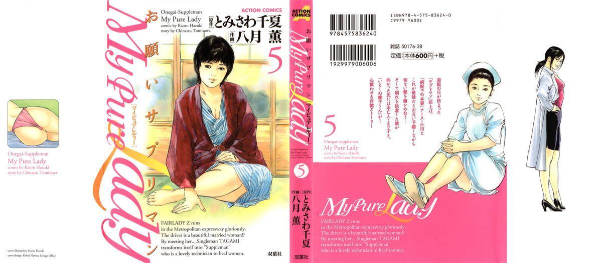 My Pure Lady Vol.5 0