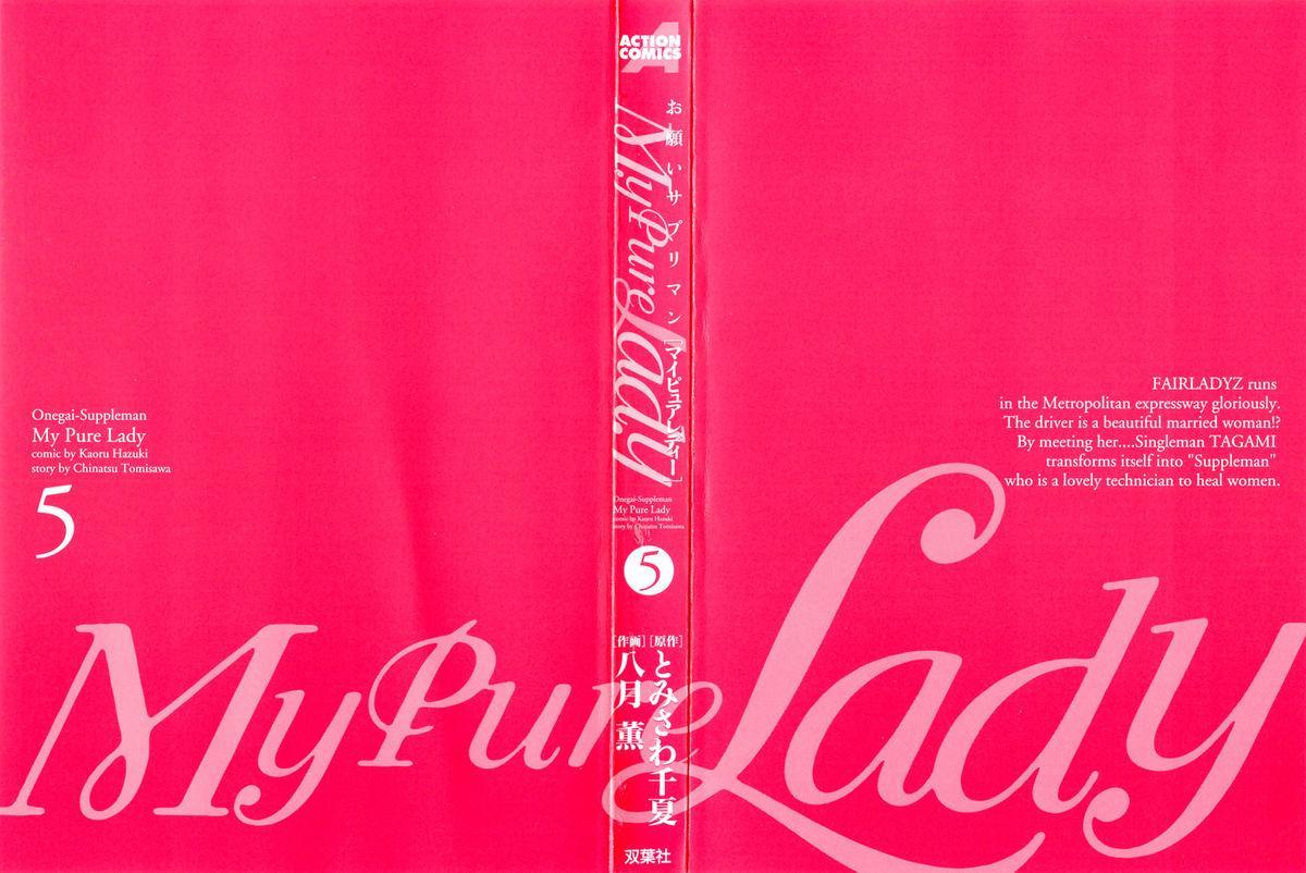My Pure Lady Vol.5 1