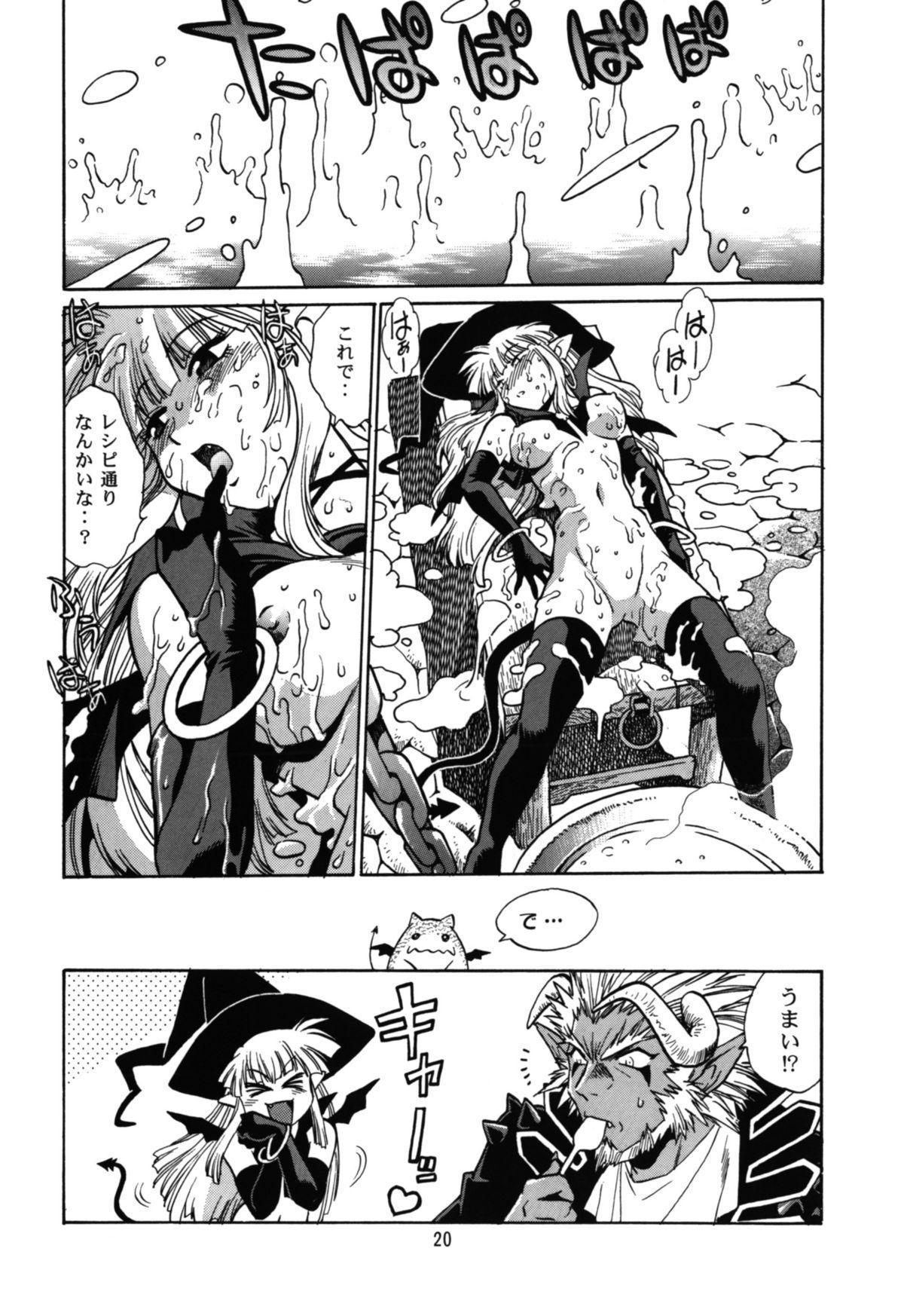 Majokko Anthology Kyouetsu Shigoku 19