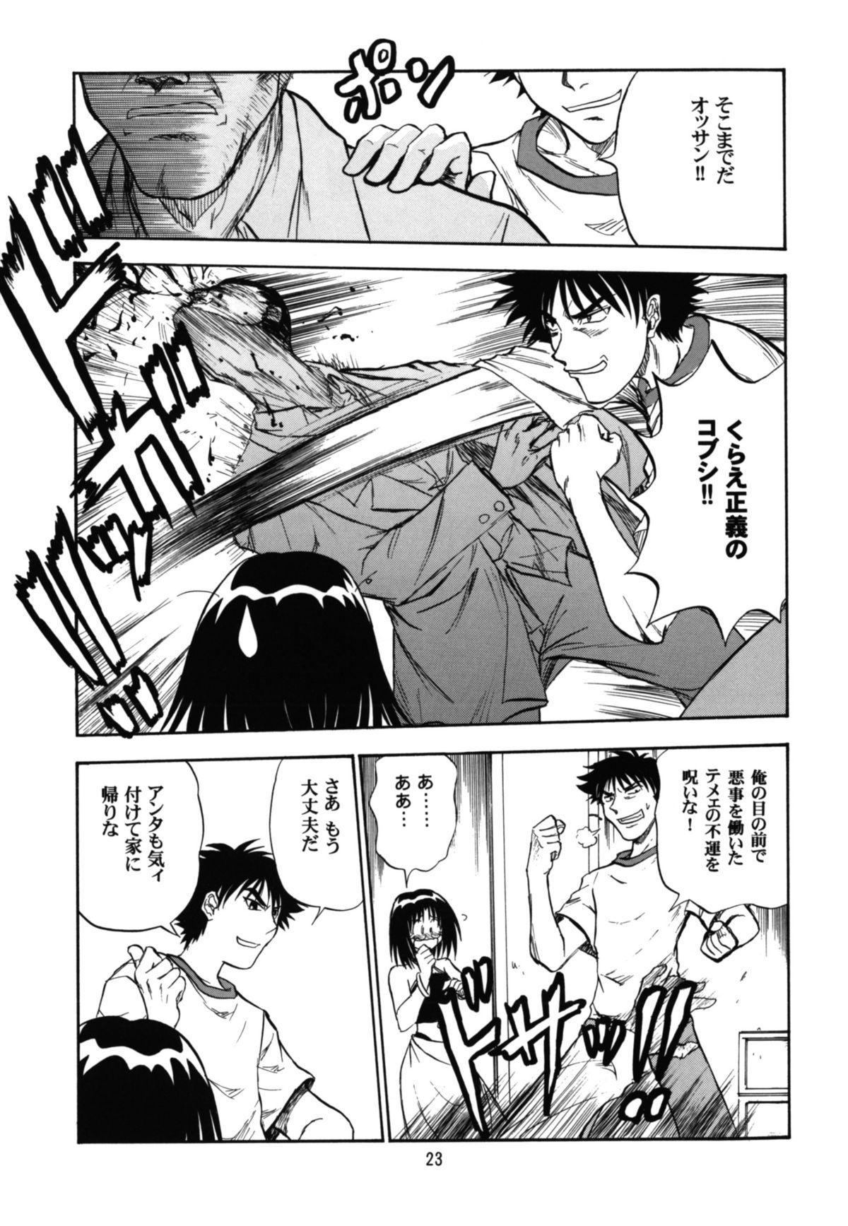 Majokko Anthology Kyouetsu Shigoku 22