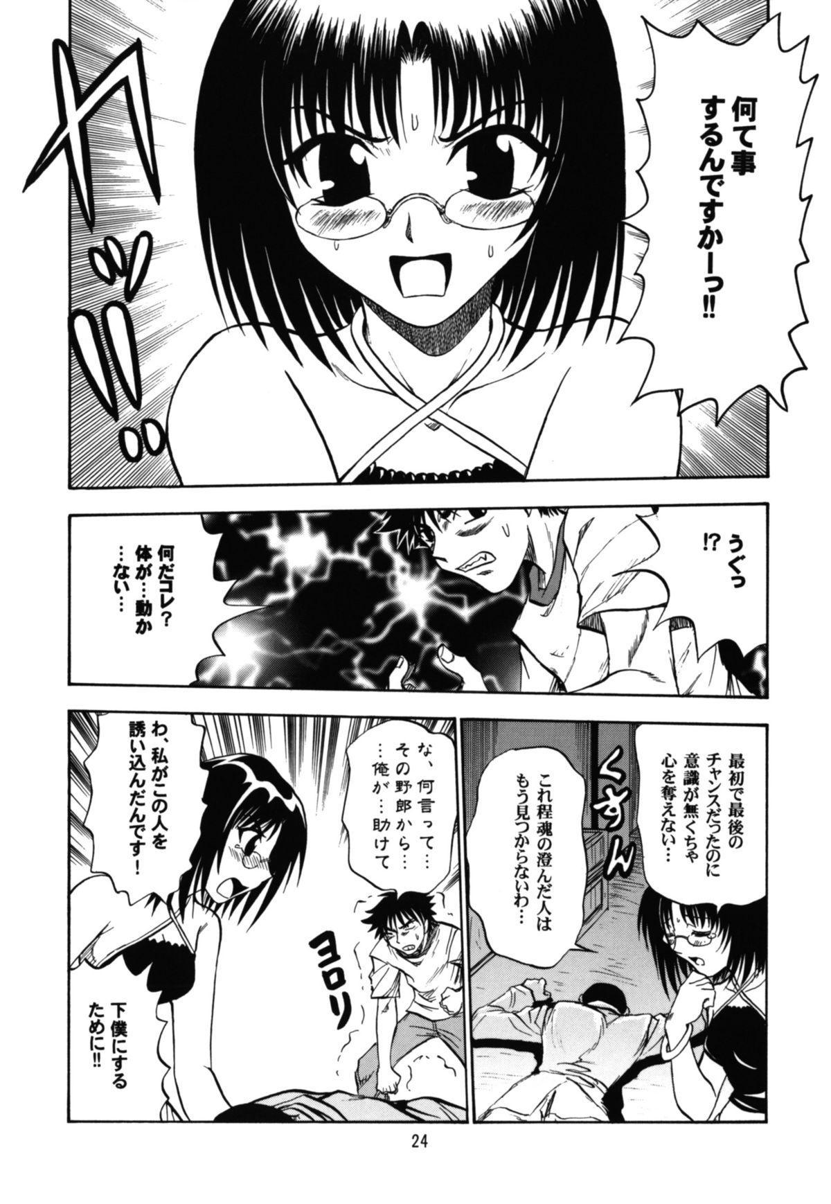 Majokko Anthology Kyouetsu Shigoku 23