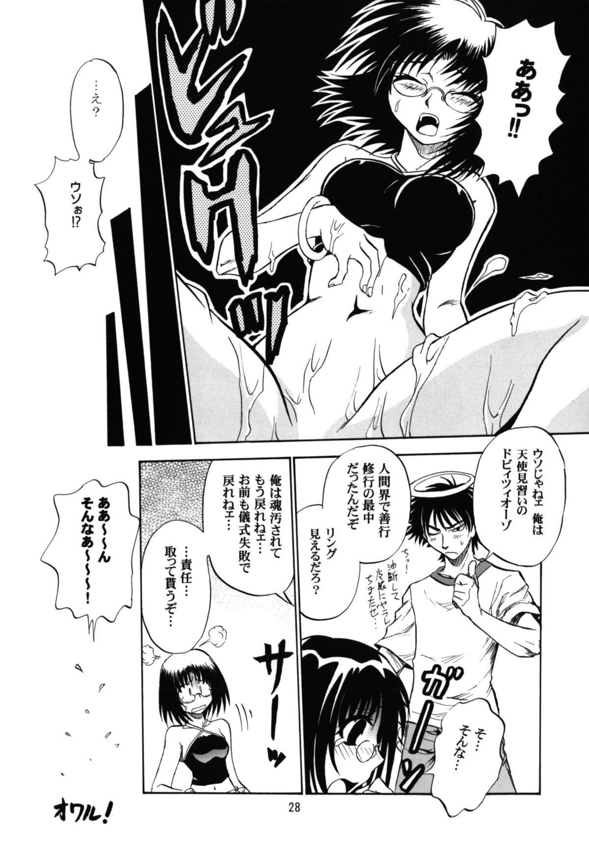 Majokko Anthology Kyouetsu Shigoku 27