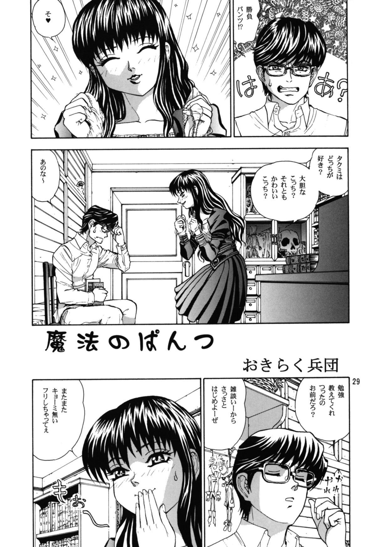 Majokko Anthology Kyouetsu Shigoku 28